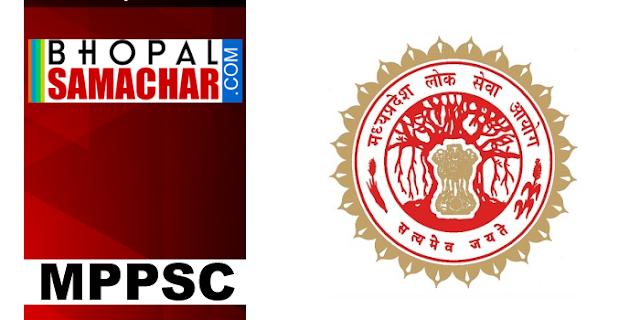 MPPSC असिस्टेंट प्रोफेसर विवाद: HC ने रिकॉर्ड बुलवाया | MP NEWS