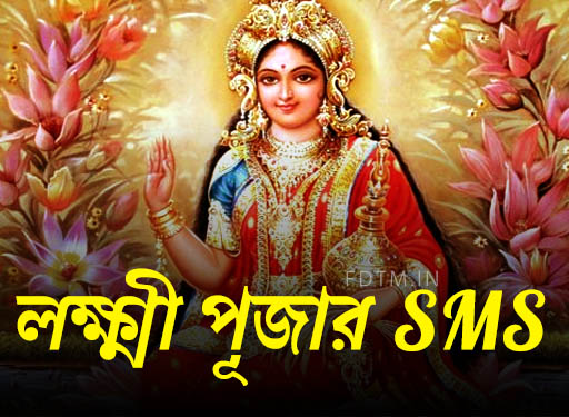 bengali lakshmi puja sms