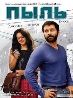 khatarnak-ishq-2019-hindi-dubbed-700mb-hdrip-720p-hevc-x265