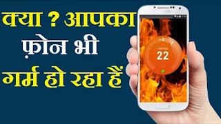 क्या आपका smartphone heat हो रहा है ? | Shoutuse