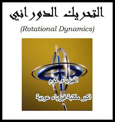 شرح ومسائل محلولة في التحريك الدوراني pdf بالعربي Rotational motion