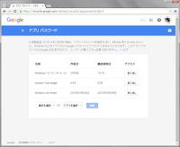 アプリ パスワードの発行画面