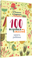Лопатина А., Скребцова М. 100 игровых способов занять ребенка