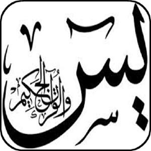[Resim: Yasin-Logo-N%2B%25284%2529.png]
