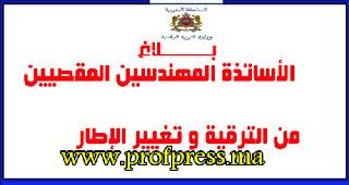 تنسيقية الأساتذة الحاملين لدبلوم مهندس دولة :بيان لوقفة احتجاجية يوم الأربعاء 25 ماي ساعة 9.30