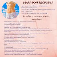 Марафон Здоровья
