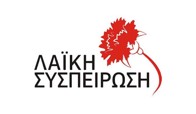 Κλιμάκιο της «Λαϊκής Συσπείρωσης» σε Κουτσοπόδι-Φίχτια-Μυκήνες