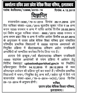 UP BTC 2015 Allahabad Counseling date News