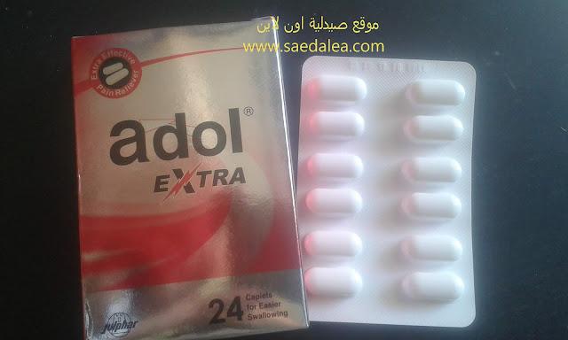 أدول إكسترا أقراص مسكن قوي للآلام  Adol Extra