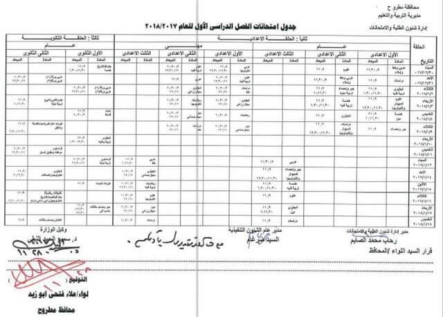جدول امتحانات محافظة مطروح نصف العام 2018