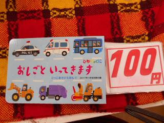 中古本、100円、おしごといってきます