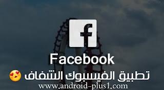 فيسبوك شفاف ، فيسبوك الشفاف ، تحميل فيسبوك ماسنجر الشفاف ، الفيسبوك الشفاف ، المسنحر الشفاف ، الميسنجر الشفاف اخر اصدار