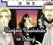Bamford Koushakuke no Shitsuji