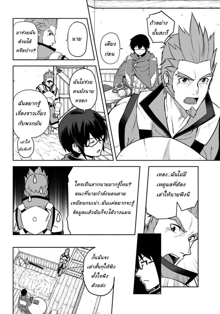 อ่านการ์ตูน Konjiki no Word Master 8 ภาพที่ 4