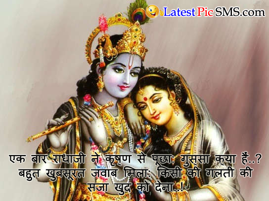 God Radha Krishna