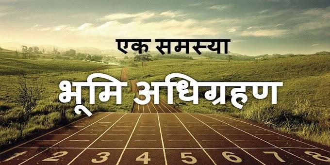 भूमि पर अधिकार - भूमि अधिग्रहण कानून, किसान समस्या