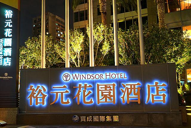 DSC03105 - 熱血採訪│台中住宿裕元花園酒店Windsor Hotel 享受寧靜夜景度過浪漫之夜