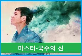 Master God of Noodles Korean Drama