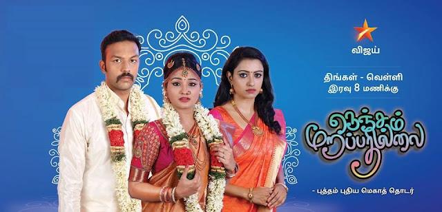 Nenjam Marappathillai Serial Cast
