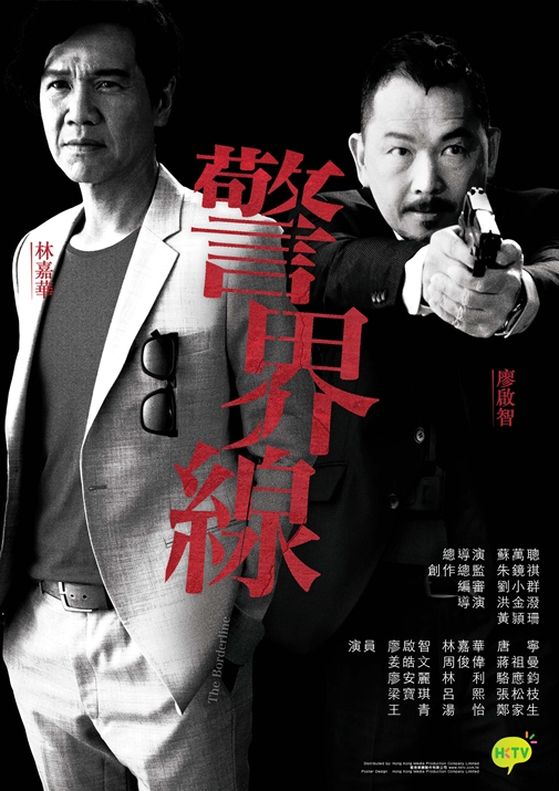 HKTV Borderline警界線 on Astro Shuang Xing (Ch. 324 & HD Ch. 307) on 18th November 2014 at 7pm