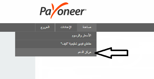 كيفية إلغاء حساب payoneer حتى لا تدفع رسوم سنوية
