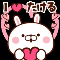 Love TAKERU only Sticker1