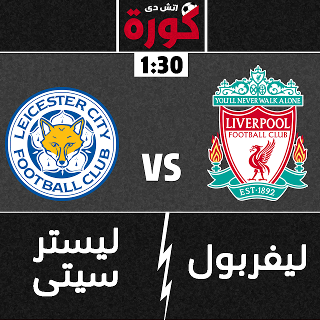 leicester-city-vs-liverpool