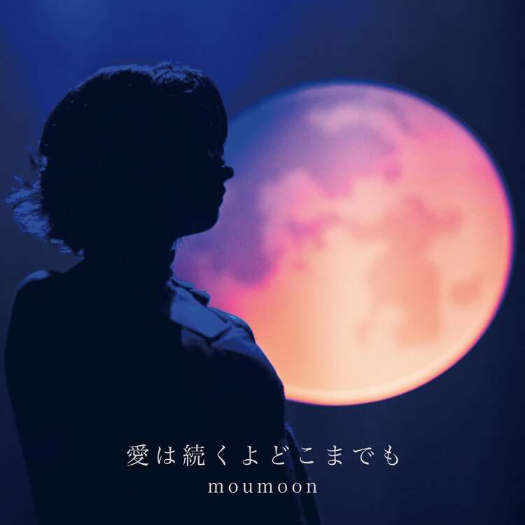 moumoon - 愛は続くよどこまでも [2020.09.02+MP3+RAR]