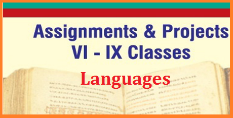 Languages Assignments and Projects for 6th to 9th Classes Download PDF  Assignments for Telugu Hindi English for High School | Project Works for Languages at High School | Download Free PDF File for Assignments and Projects for Languages languages-cce-assignments-and-projects-free-pdf-download