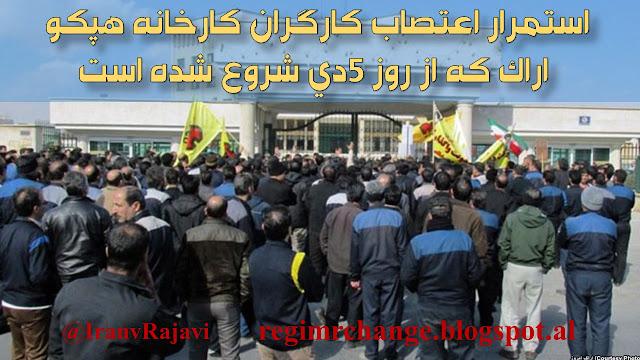 سومین هفته اعتصاب کارگران کارخانه هپکو