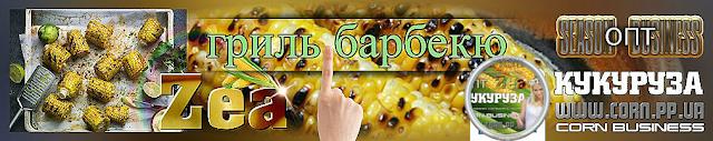 Кукуруза в початках для гриля купить, 0957351986, 0985674877, Zea