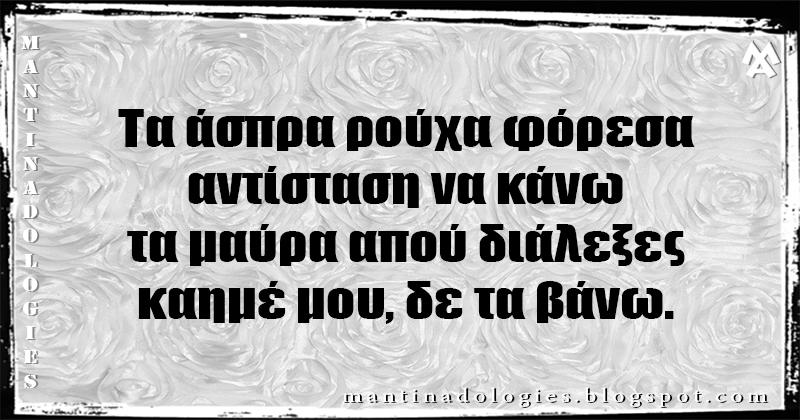 Μαντινάδα - Τα άσπρα ρούχα φόρεσα, αντίσταση να κάνω τα μαύρα απού διάλεξες, καημέ μου, δε τα βάνω.