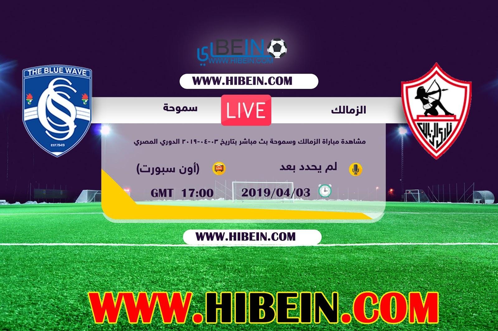 مشاهدة مباراة الزمالك وسموحة بث مباشر بتاريخ 03 04 2019 الدوري المصري