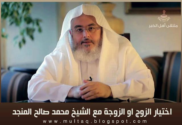 اختيار الزوجة المناسبة مع الشيخ محمد صالح المنجد