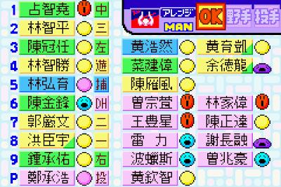 【GBA】實況野球1+2+5+7遊戲Rom+金手指+2013中華職棒CPBL開幕版存檔下載!(口袋棒球)