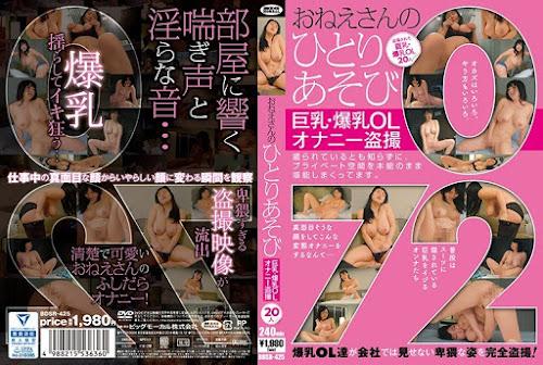 BDSR-425_cover
