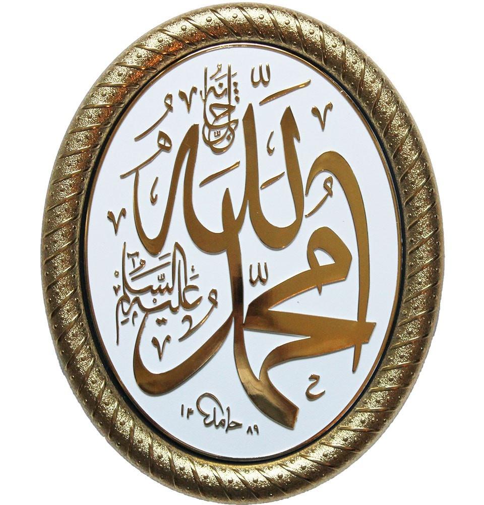 Kaligrafi Allah Dan Muhammad Png