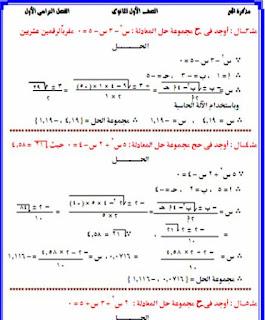 شرح منهج الرياضيات كاملا (جبر - هندسة مستوبة - حساب مثلثات) للصف الاول الثانوى الترم الثانى Mathematics