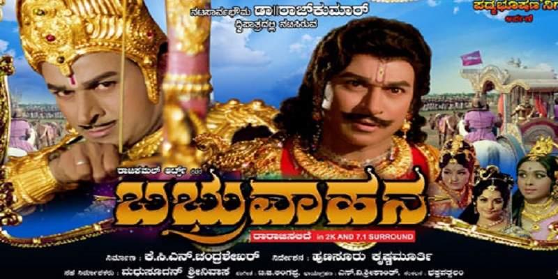 Babruvahana Kannada Movie Poster