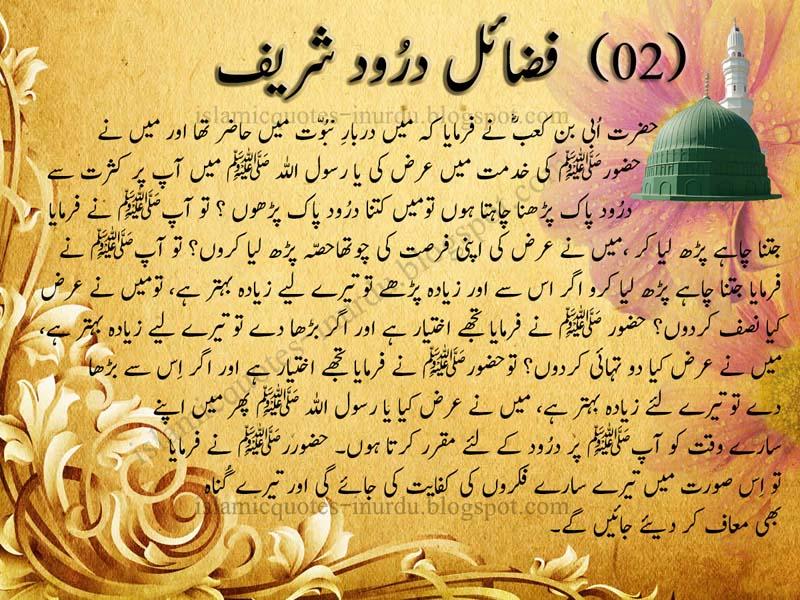 Nice Wallpapers, Islamic Wallpapers, Aqwal e Zareen: darood