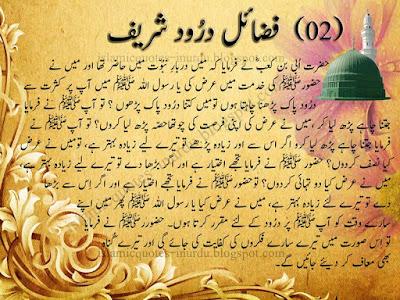 Durood Sharif Ki Ahmeat