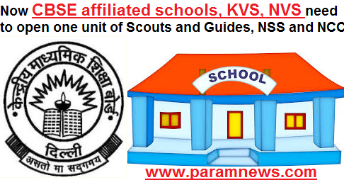 cbse-school-kvs-nvs-need-to-open-nss-ncc-scouts-paramnews