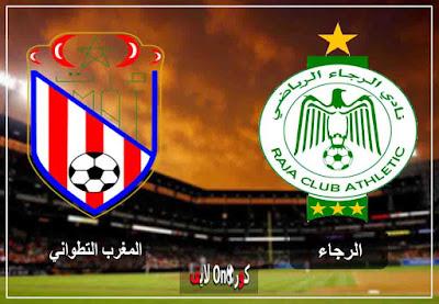 مشاهدة مباراة الرجاء والمغرب التطواني بث مباشر اليوم