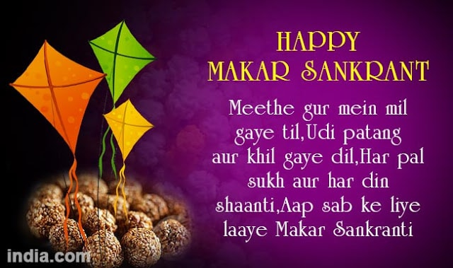 Makar Sankranti Images with Hindi Wishes and Quotes