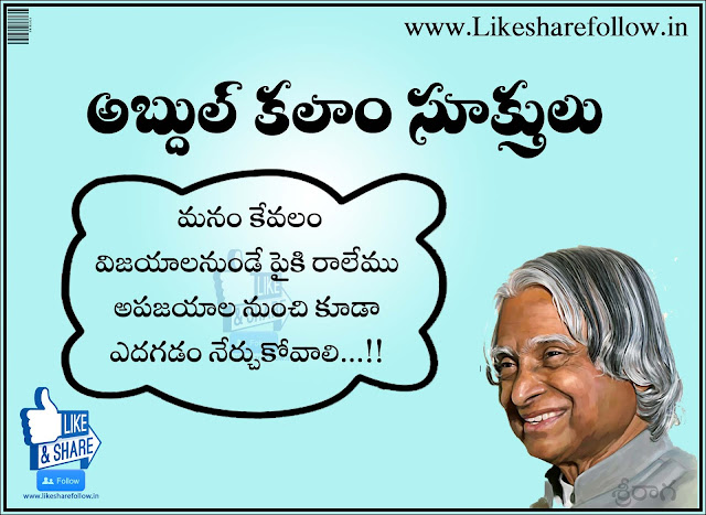 Goldenwords of Abdul kalam in telugu