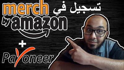 كيفية تسجيل في ميرش باي امازون + ربطه مع البايونير | فتح حساب في Merch by Amazon