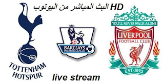 Tottenham Hotspur vs Liverpool live English Premier League 27/08/2016