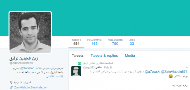 موقع صراحة يؤسسة شاب سعودي يدعى زين العابدين توفيق