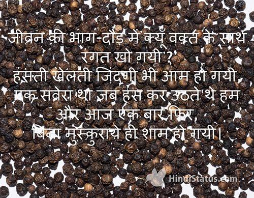 Happy Life - HindiStatus