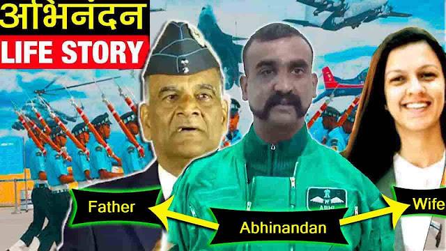 अभिनंदन वर्धमान (Abhinandan Varthaman) - Biography(Life Story) in Hindi